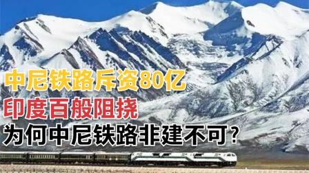 中国花80亿建设中尼铁路,印度百般阻挠,中尼铁路为何非建不可