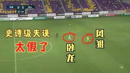 这球太假了!卧龙凤雏齐聚日本联赛,史诗级失误,门将竟然还在笑!