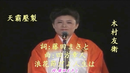 木村友衛【浪花節だよ人生は】日語 {現場版} 日語字幕