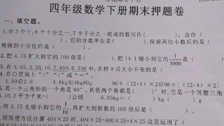 张辉课堂四年级下册数学期末押题卷第一题答案讲解