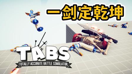 全面战争模拟器:铁手军的桥上试炼!骷髅巨人智商拉满!