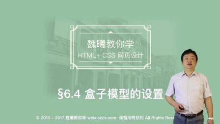 1.5倍速《HTML+CSS网页设计》6.4 盒子模型的设置