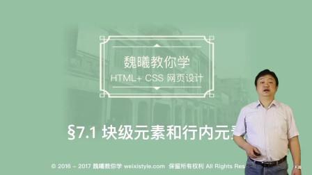 1.5倍速《HTML+CSS网页设计》7.1 块级元素和行内元素