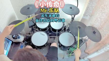 《小传奇》Mr.乐队,近些年难得旋律优秀的香港本土乐队与粤语作品