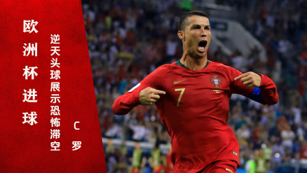 欧洲杯进球丨葡萄牙天王展示无解滞空,C罗逆天头球击溃威尔士