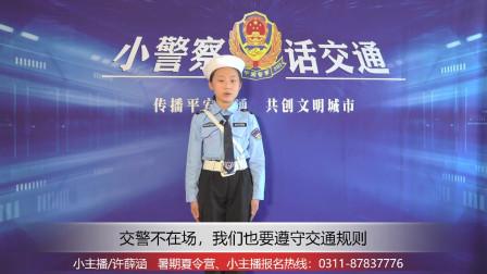 小警察话交通(202102期)路口有没有交警,都应遵守交规
