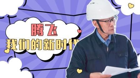 《我们的新时代》之《腾飞》,李雪健王珞丹上演航空梦
