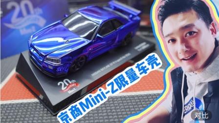 全球限量1800台!京商Mini-Z 20周年限量电镀蓝GTR R34车壳全国首发开箱《超人聊模型》126