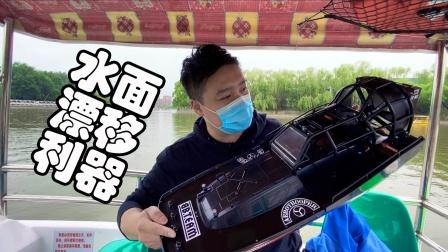 水面漂移利器!地平线风动船朝阳公园下水 《超人聊模型》131