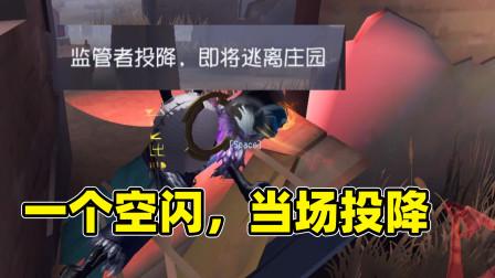 第五人格:先知大战新女巫,一个空闪心态爆炸当场投降,心疼女巫