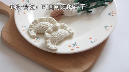 钩针编织食物 新疆棉花馅料可爱可口的水饺子 婴幼儿手工玩具