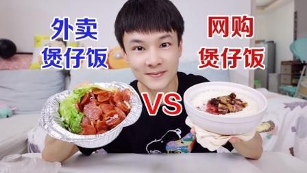 同样是23元一份的煲仔饭,网购和外卖差别这么大,哪个更好吃?