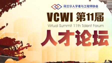 荷兰华人学者与工程师协会(VCWI)主办第十一届人才论坛活动
