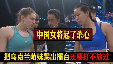 中国女将第一次起杀心,重拳把乌克兰萌妹打出擂台,当场就哭起来