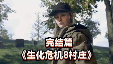 最终BOSS战米兰达-《生化8》#10无解说英配中字
