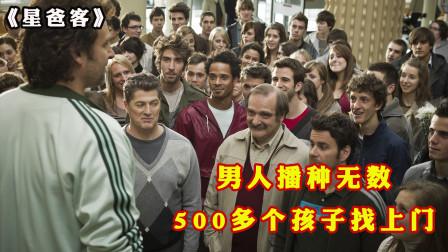 男人播种无数,成了533个孩子的爸爸,结果他们找上门来《星爸客》