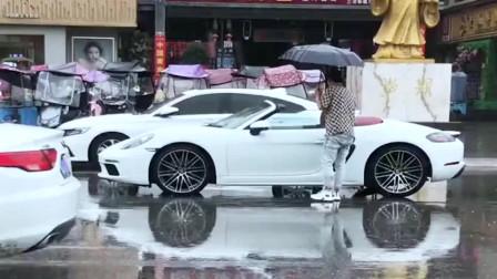 开敞篷车下雨打伞,看着都尴尬