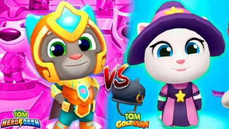 汤姆猫跑酷游戏 超级英雄小队汤姆猫对战魔法女巫安吉拉