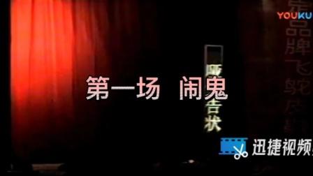 辉县豫剧团《哑女告状》之_第一场+第五场+第八场
