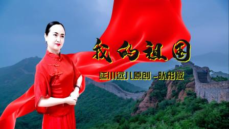 延川远儿广场舞《我的祖国》队形版