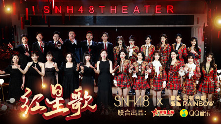 SNH48、彩虹合唱团《红星歌》