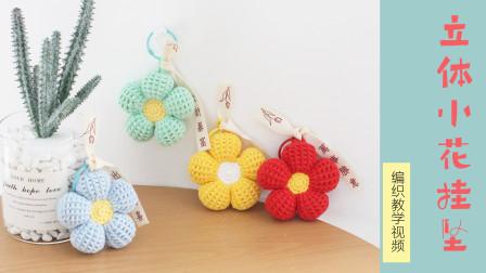 【K051】knits乐编—送你一朵小红花祈福挂坠 编织教学视频