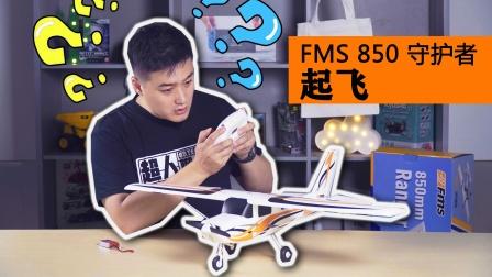 不务正业!玩飞机喽~FMS 守护着开箱介绍《超人聊模型》138
