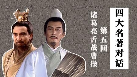 四大名著嘴炮群(5):诸葛亮舌战曹操