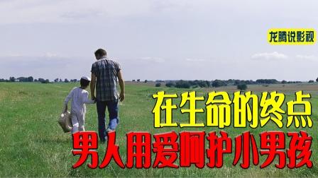一个逃犯和小男孩催人泪下的故事