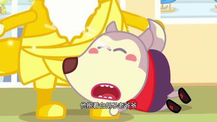 熊猫变成了金子,小狼的超能力是好还是坏?