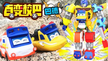 儿童玩具新体验,百变校巴变形变脸系列拆箱,简单变形乐趣多多