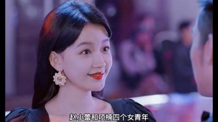 我和我们在一起,孙怡张彬彬霸道总裁与职场小白的爱情故事!