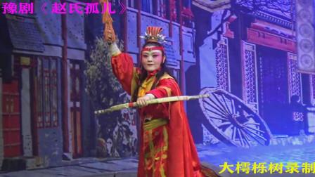 豫剧《赵氏孤儿》(二)舞钢市戏剧研究中心演出