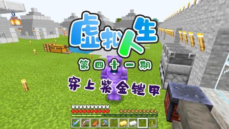 我的世界虚拟人生42:做出合金装备!穿上紫金铠甲,勇闯下界城堡