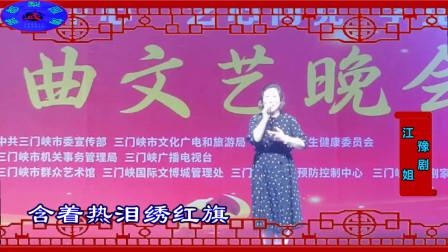 豫剧《江姐》 选段《绣红旗》(演唱:三门峡戏曲研究中心 李俊玲)