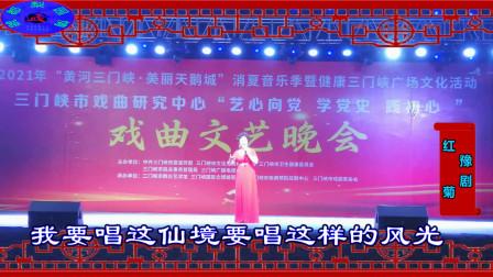 豫剧《红菊》 选段《我要唱》(演唱:三门峡戏曲研究中心 邵桃云)