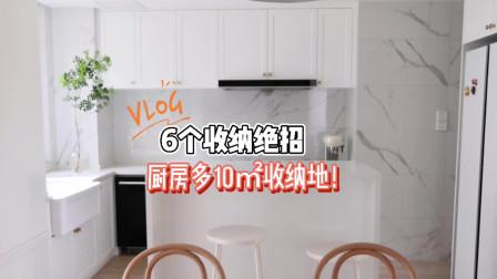 第二次装修,厨房要用到这6个收纳妙招!多10㎡储物空间不香吗?