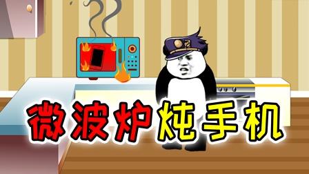 【沙雕动画】偷玩老爸手机,为了不被发现,让手机降温操作过了头