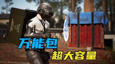 吃鸡新武器:这把手枪不简单,能把空投装进背包!