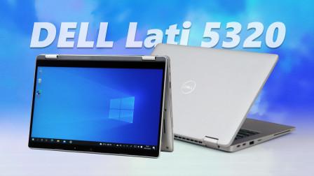 预装 Windows 10 专业版的戴尔 Lati 5320 测评:智能安全高效 商用本的正确打开方式