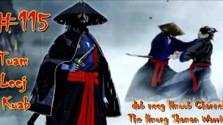TuamLeejKuabTheHmongShamanWarrior(Part115)