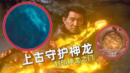 上古神龙登场,助力漫威英雄练成,《尚气与十环传奇》预告解读