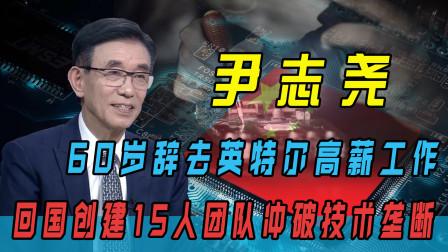 尹志尧:60岁辞去英特尔高薪工作,回国创建15人团队冲破技术垄断