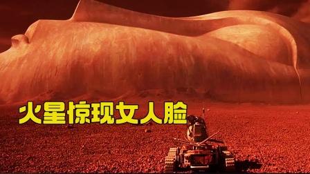 火星惊现巨大女人头像,人类前去调查,却惨遭风暴撕碎身体,电影