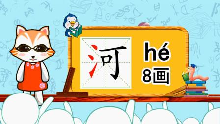 """学汉字启蒙,""""河""""如何书写,又如何组词造句呢?"""
