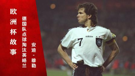 英格兰VS德国经典比赛丨穆勒主宰点球大战,三狮军团饮恨欧洲杯