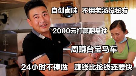 河南小伙自创卤味,不用老汤没秘制,2000元打响翻身仗,一周净赚50万