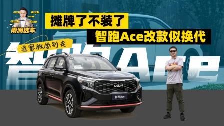 200马力黑科技,起亚智跑Ace是15万内跑得最快的SUV吗