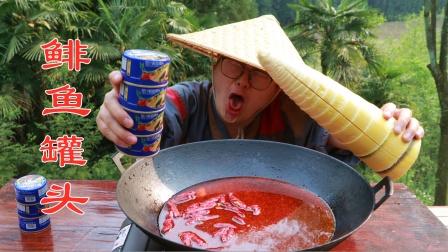 农村小伙突发奇想,竟用鲱鱼罐头煮火锅,这味道真是一言难尽!