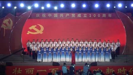 我和我的祖国唱支山歌给党听庆祝中国共产党成立100周年太湖县